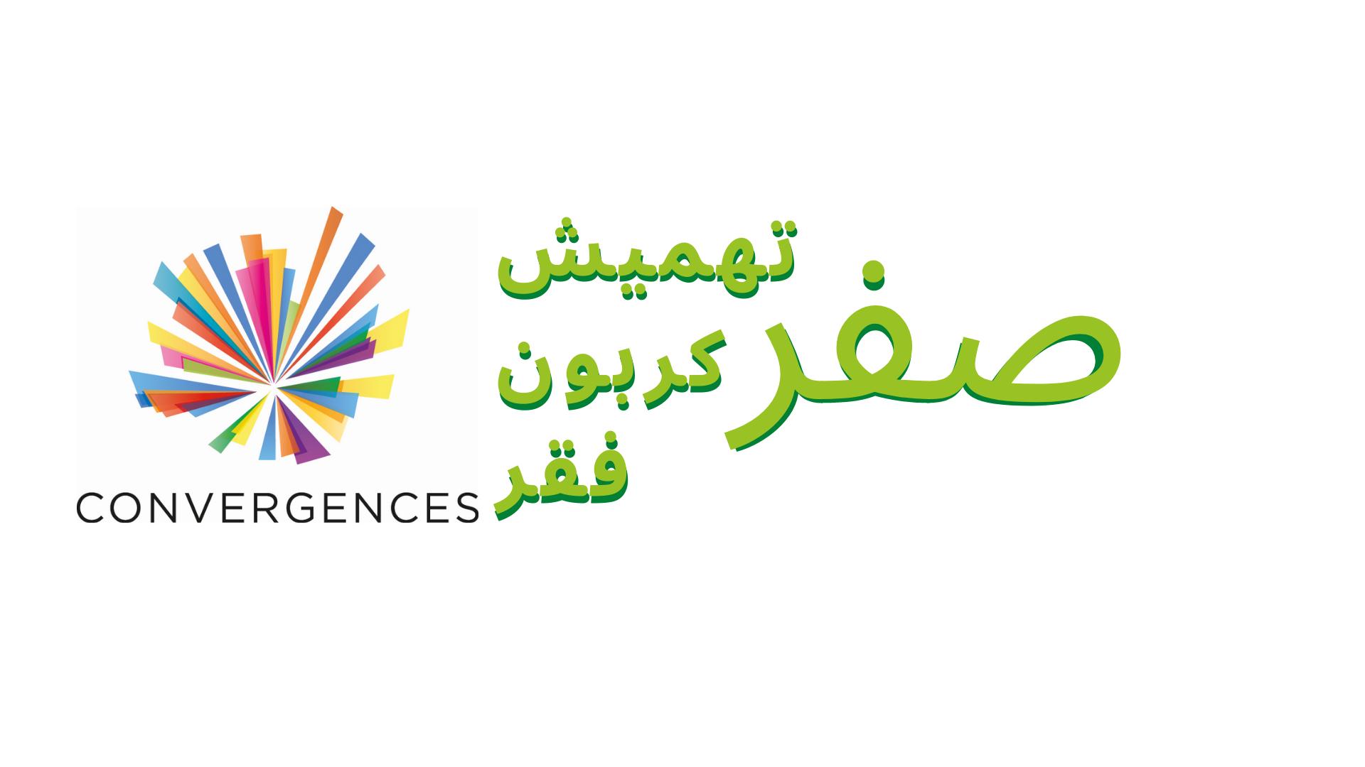 Occupied Palestinian Territory Convergences Forum